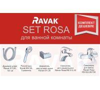 Комплект смесителей для ванны Ravak SET Rosa, 70508017